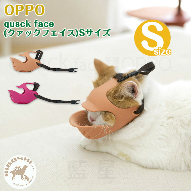 OPPO オッポ クァック フェイス quuack face Sサイズ 【配送区分:P】