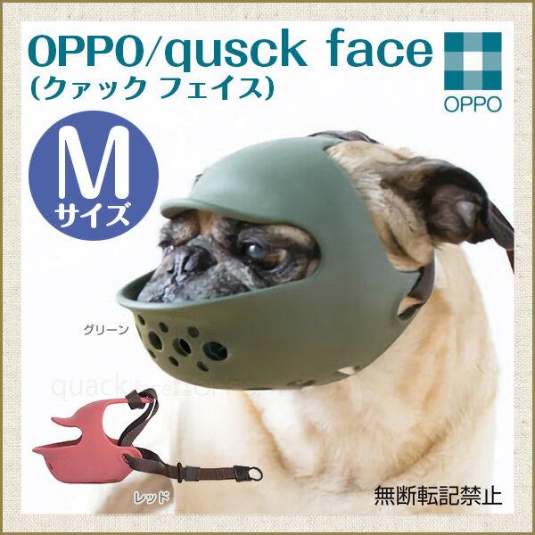 OPPO オッポ クァック フェイス quuack face Mサイズ 【営業日午前10時迄のご注文で当日発送】