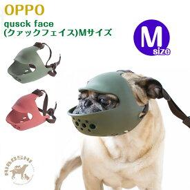 OPPO オッポ クァック フェイス quuack face Mサイズ 【配送区分:P】