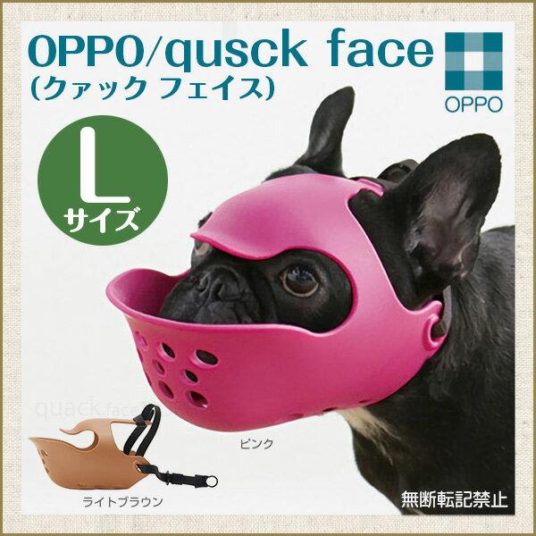 OPPO オッポ クァック フェイス quuack face Lサイズ 【営業日午前10時迄のご注文で当日発送】