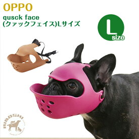 OPPO オッポ クァック フェイス quuack face Lサイズ 【配送区分:P】