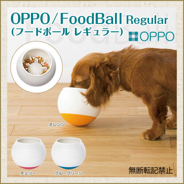 OPPO オッポ フードボール レギュラー FoodBall Regular 【営業日午前10時迄のご注文で当日発送】