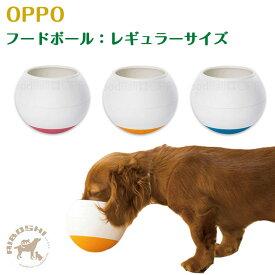OPPO オッポ フードボール レギュラー FoodBall Regular 【配送区分:P】