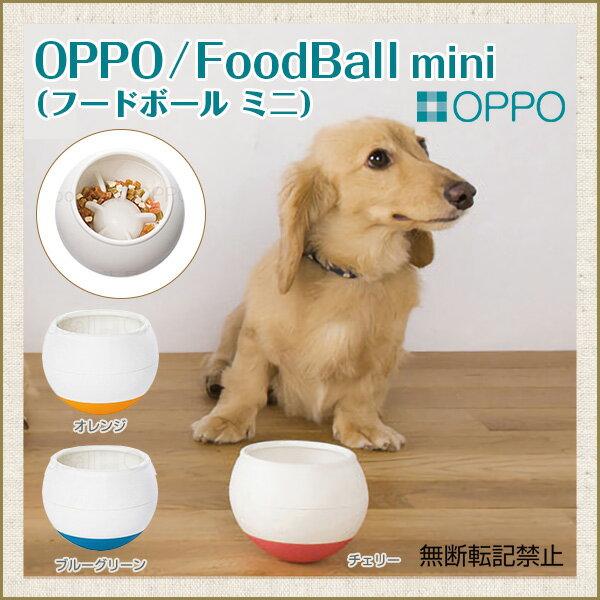 OPPO オッポ フードボール ミニ FoodBall mini 【営業日午前10時迄のご注文で当日発送】