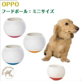 OPPO オッポ フードボール ミニ FoodBall mini 【配送区分:P】