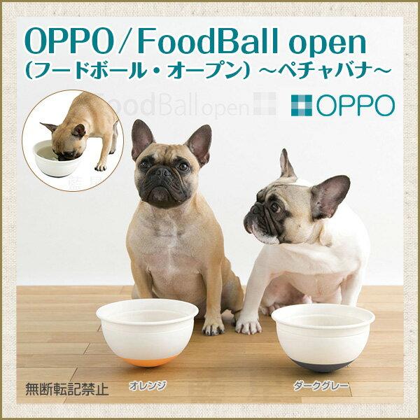 OPPO オッポ フードボール オープン 〜ペチャバナ〜 FoodBall open 【営業日午前10時迄のご注文で当日発送】