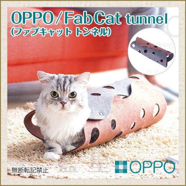 OPPO オッポ ファブキャット トンネル FabCat tunnel 【営業日午前10時迄のご注文で当日発送】