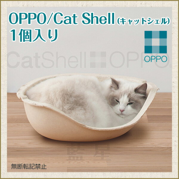 OPPO オッポ キャットシェル Cat Shell 1個入り 【営業日午前10時迄のご注文で当日発送】