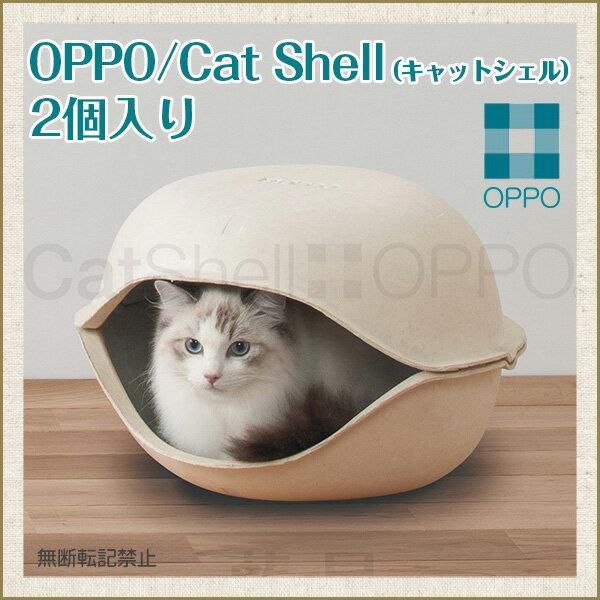 OPPO オッポ キャットシェル Cat Shell 2個入り 【営業日午前10時迄のご注文で当日発送】