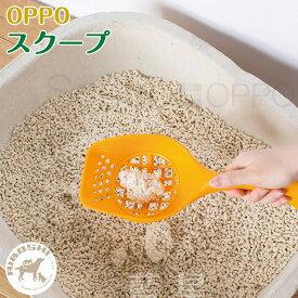 OPPO オッポ スクープ Scoop 【配送区分:P】