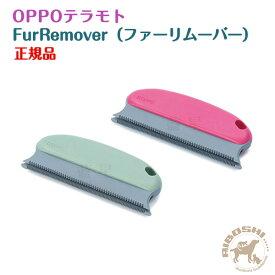 OPPO オッポ FurRemover ファーリムーバー【配送区分:P】