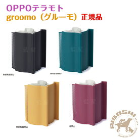 OPPO オッポ Groomo グルーモ テープ付き【配送区分:P】