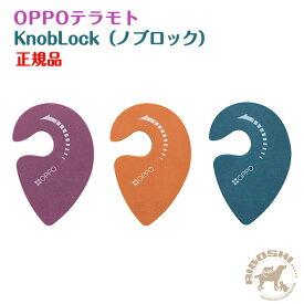 OPPO オッポ KnobLock ノブロック【配送区分:P】