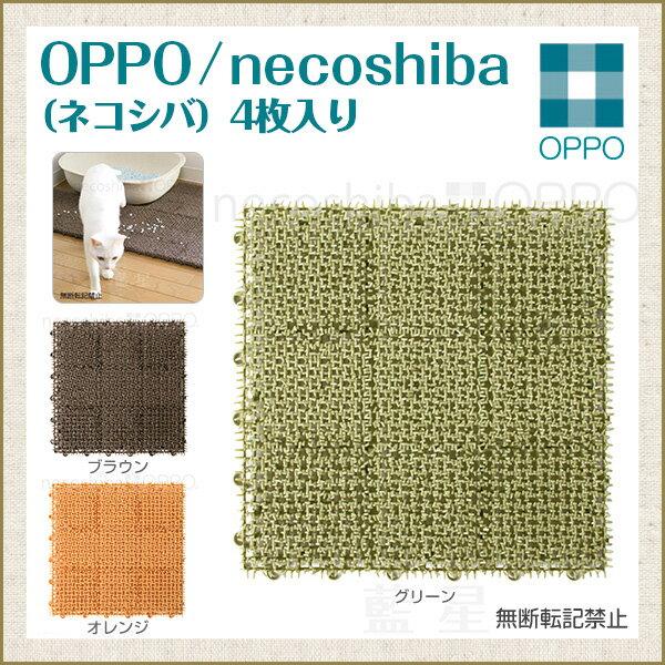 OPPO オッポ ネコシバ necoshiba 【営業日午前10時迄のご注文で当日発送】