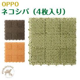 OPPO オッポ ネコシバ necoshiba 【配送区分:P】