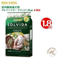 【ソルビダ】室内犬成犬用ドッグフード(1.8kg)
