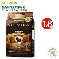 ソルビダSOLVIDAグレインフリーターキー室内飼育全年齢対応(1.8kg)【配送区分:W】