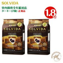ソルビダSOLVIDAグレインフリーターキー室内飼育全年齢対応(1.8kg×2個セット)【配送区分:W】