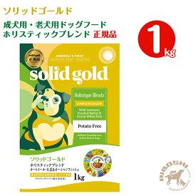 ソリッドゴールド SOLIDGOLD 成犬・老犬用 ドッグフード ホリスティックブレンド(1kg) 【配送区分:P】