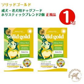 ソリッドゴールド SOLIDGOLD 成犬・老犬用 ドッグフード ホリスティックブレンド(1kg×2個)【配送区分:P】