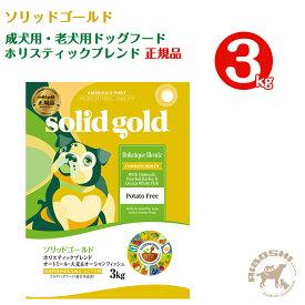 ソリッドゴールド SOLIDGOLD 成犬・老犬用 ドッグフード ホリスティックブレンド(3kg)【配送区分:P】
