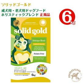 ソリッドゴールド SOLIDGOLD 成犬・老犬用 ドッグフード ホリスティックブレンド(6kg)【配送区分:P】