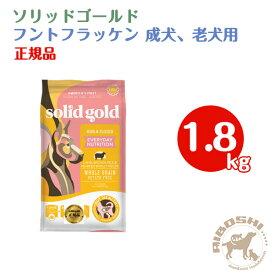 ソリッドゴールド SOLIDGOLD 成犬・老犬用 ドッグフード フントフラッケン(1.8kg)【配送区分:P】