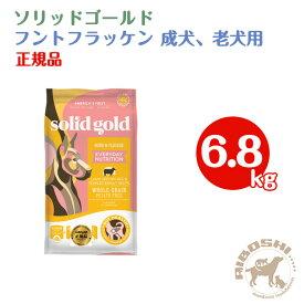 ソリッドゴールド SOLIDGOLD 成犬・老犬用 ドッグフード フントフラッケン(6.8kg)【配送区分:P】