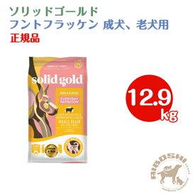 ソリッドゴールド SOLIDGOLD 成犬・老犬用 ドッグフード フントフラッケン(12.9kg)