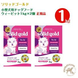 ソリッドゴールド SOLIDGOLD 小型犬用 ドッグフード ウィービット(1kg×2個)【配送区分:P】