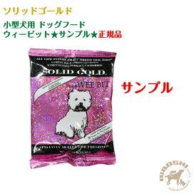 ★サンプル★ソリッドゴールド SOLIDGOLD 小型犬用 ドッグフード ウィービット 【配送区分:P】