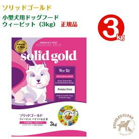 ソリッドゴールド SOLIDGOLD 小型犬用 ドッグフード ウィービット(3kg)【配送区分:P】