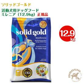 ソリッドゴールド SOLIDGOLD 活動犬用 ドッグフード ミレニア(12.9kg)