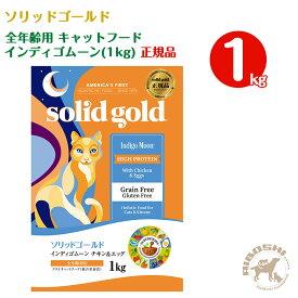 ソリッドゴールド SOLIDGOLD 全年齢用 キャットフード インディゴムーン(1kg)【配送区分:P】