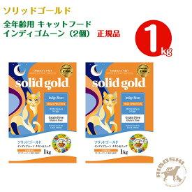 ソリッドゴールド SOLIDGOLD 全年齢用 キャットフード インディゴムーン(1kg×2個)【配送区分:P】