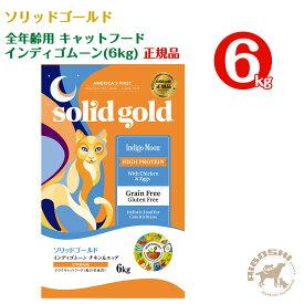 ソリッドゴールド SOLIDGOLD 全年齢用 キャットフード インディゴムーン(6kg)【配送区分:P】