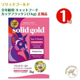 ソリッドゴールド SOLIDGOLD 全年齢用 キャットフード カッツフラッケン(1kg) 【配送区分:P】