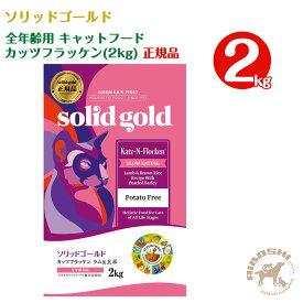 ソリッドゴールド SOLIDGOLD 全年齢用 キャットフード カッツフラッケン(2kg)【配送区分:P】