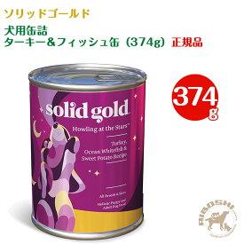 ソリッドゴールド SOLIDGOLD 犬用缶詰 ターキー&フィッシュ缶(374g) 【配送区分:P】