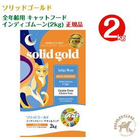 ソリッドゴールド SOLIDGOLD 全年齢用 キャットフード インディゴムーン(2kg)【配送区分:P】