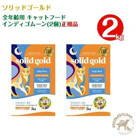 ソリッドゴールド SOLIDGOLD 全年齢用 キャットフード インディゴムーン(2kg×2個)【配送区分:P】