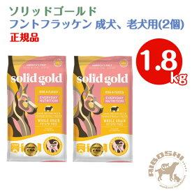ソリッドゴールド SOLIDGOLD 成犬・老犬用 ドッグフード フントフラッケン(1.8kg×2個)【配送区分:P】