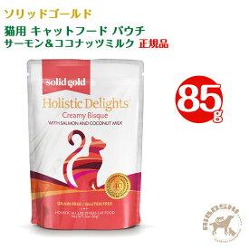 ソリッドゴールド SOLIDGOLD 猫用 キャットフード パウチ サーモン&ココナッツミルク(85g)【配送区分:P】