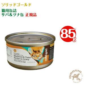 ソリッドゴールド SOLIDGOLD 猫用缶詰 サバ&ツナ缶 (85g)【配送区分:P】