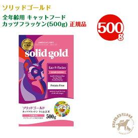 ソリッドゴールド 全年齢用キャットフード カッツフラッケン(500g)【配送区分:P】