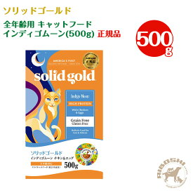 ソリッドゴールド 全年齢用キャットフード インディゴムーン(500g)【配送区分:P】