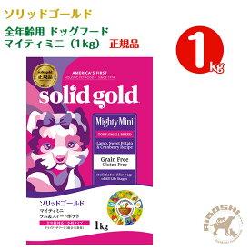 ソリッドゴールド マイティミニ ラム(1kg)【配送区分:P】