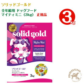 ソリッドゴールド マイティミニ ラム(3kg)【配送区分:P】