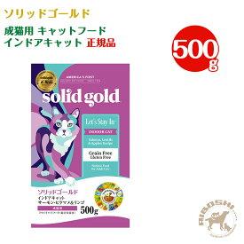 【メーカー欠品中 入荷待ち商品】ソリッドゴールド インドアキャット サーモン(500g)