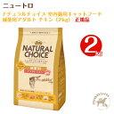 ニュートロ ナチュラルチョイス 減量用キャットフード アダルト チキン(2kg)